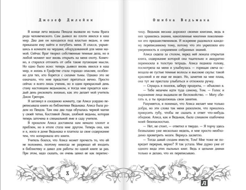 Иллюстрация 1 из 13 для Ошибка Ведьмака - Джозеф Дилейни | Лабиринт - книги. Источник: Лабиринт