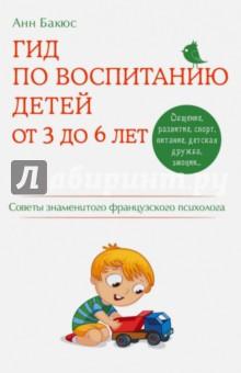 Гид по воспитанию детей от 3 до 6 лет. Советы знаменитого французского психолога