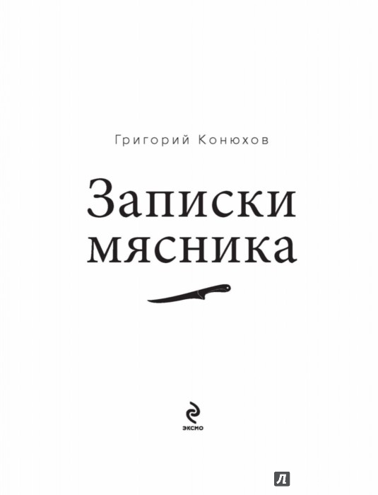 Иллюстрация 1 из 23 для Записки мясника - Григорий Конюхов | Лабиринт - книги. Источник: Лабиринт