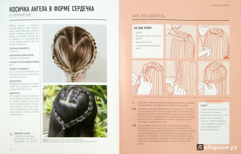 Иллюстрация 1 из 8 для Косы, пучки, хвосты. Подробное руководство по созданию потрясающе красивых причесок - Кристина Батчер | Лабиринт - книги. Источник: Лабиринт