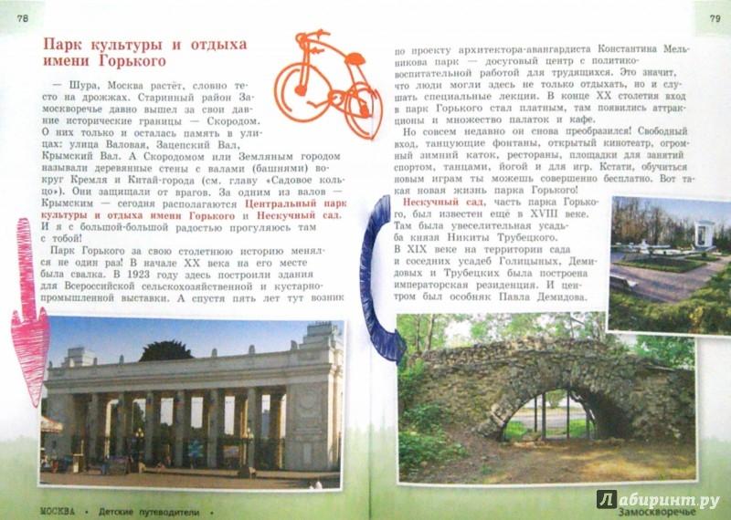 Иллюстрация 1 из 10 для Москва для детей - Наталья Андрианова | Лабиринт - книги. Источник: Лабиринт