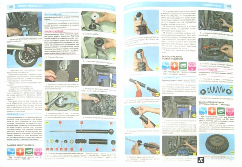 Иллюстрация 1 из 5 для Nissan Almera G11 с 2013 г., бензин. Руководство по ремонту в цветных фотографиях - Погребной, Горфин | Лабиринт - книги. Источник: Лабиринт