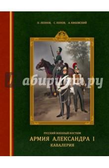 Русский военный костюм. Армия Александра I. Кавалерия
