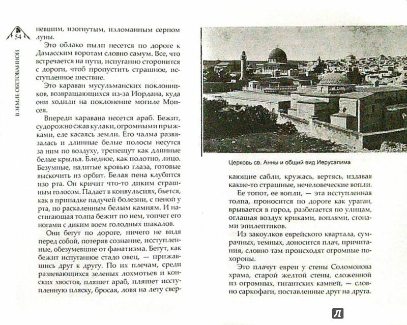 Иллюстрация 1 из 5 для В земле обетованной (Палестина) - Влас Дорошевич | Лабиринт - книги. Источник: Лабиринт
