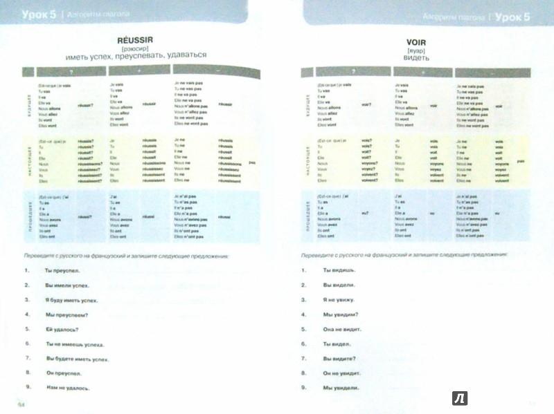 Иллюстрация 1 из 11 для Французский язык. 16 уроков. Базовый тренинг - Дмитрий Петров | Лабиринт - книги. Источник: Лабиринт