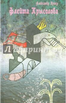 Флейта Крысолова