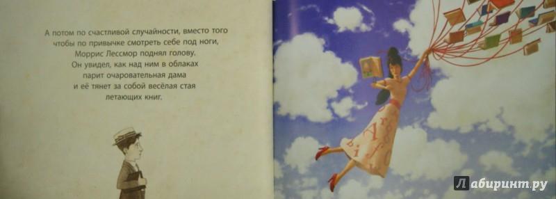 Иллюстрация 1 из 38 для Фантастические летающие книги мистера Морриса Лессмора - Уильям Джойс | Лабиринт - книги. Источник: Лабиринт