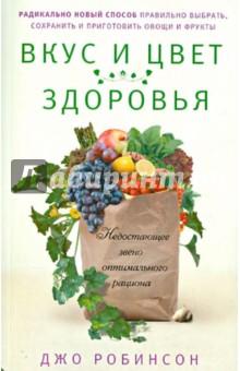 Вкус и цвет здоровья. Недостающее звено оптимального рациона