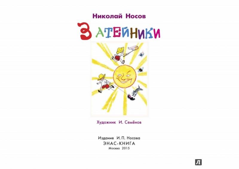 Иллюстрация 1 из 28 для Затейники - Николай Носов | Лабиринт - книги. Источник: Лабиринт