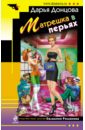 обложка электронной книги Матрешка в перьях