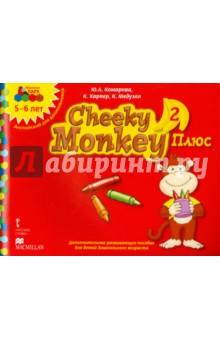 Cheeky Monkey 2 Плюс. Доп. развивающее пособие для дошкольников. Старшая группа. 5-6 лет. ФГОС ДО orly blush collection 490 цвет 490 cheeky