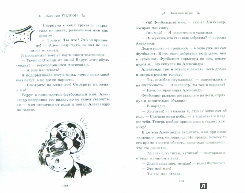 Иллюстрация 1 из 11 для Опасная игра - Жаклин Уилсон | Лабиринт - книги. Источник: Лабиринт