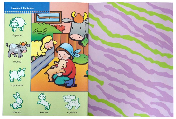 Иллюстрация 1 из 25 для В деревне и на даче. Занятия с детьми от 1 до 2 лет | Лабиринт - книги. Источник: Лабиринт
