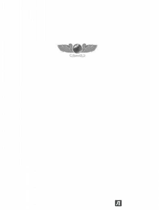 Иллюстрация 1 из 57 для Теодосия и изумрудная скрижаль - Робин Лафевр | Лабиринт - книги. Источник: Лабиринт