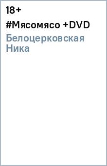 #Мясомясо (+DVD) красавица и чудовище dvd книга