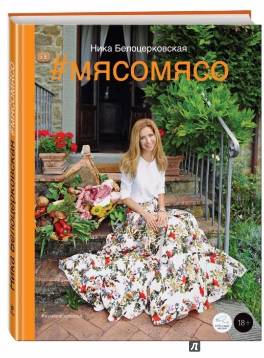 Иллюстрация 1 из 37 для #Мясомясо (+DVD) - Ника Белоцерковская | Лабиринт - книги. Источник: Лабиринт