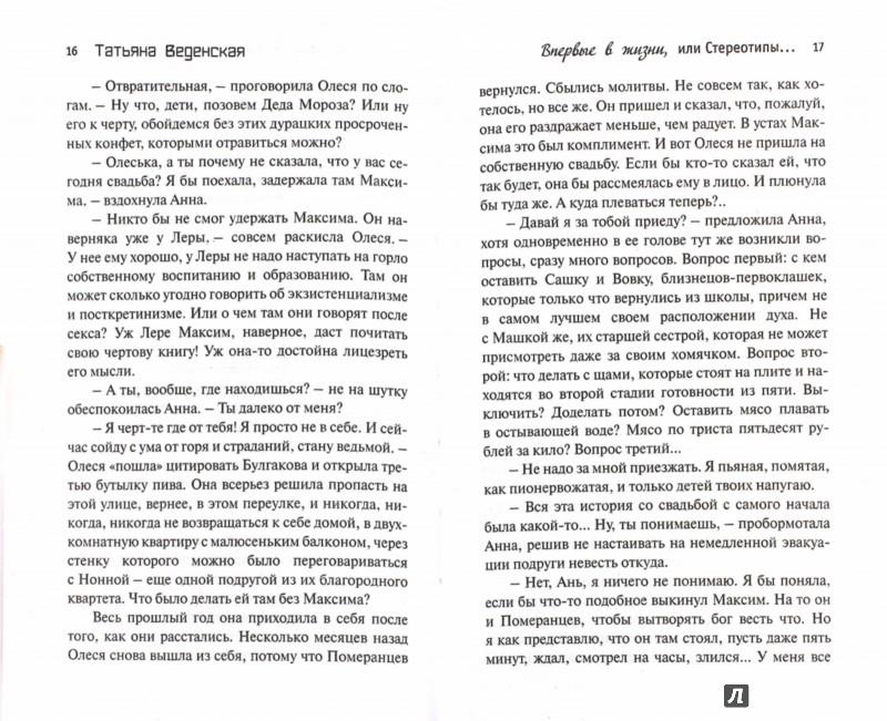 Иллюстрация 1 из 44 для Впервые в жизни, или Стереотипы взрослой женщины - Татьяна Веденская | Лабиринт - книги. Источник: Лабиринт