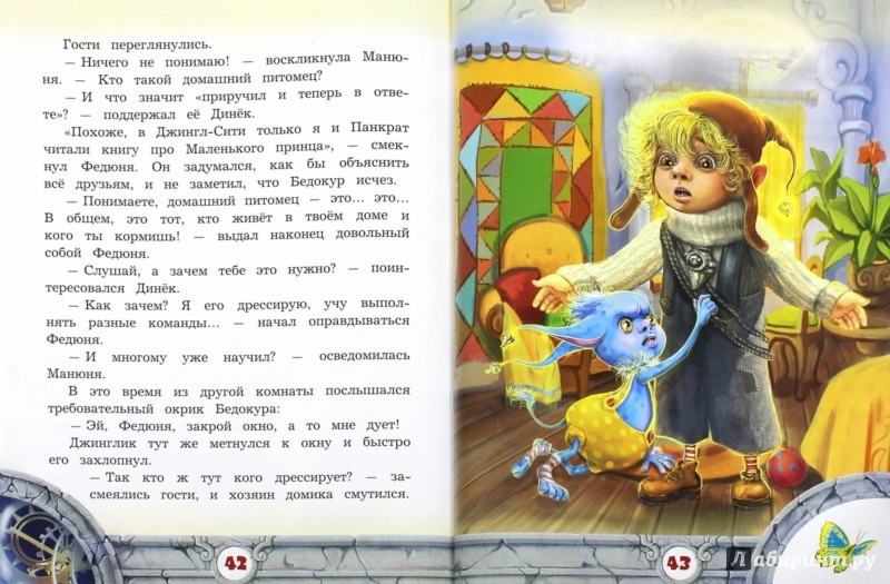 Иллюстрация 1 из 15 для Домашний питомец - Олег Рой   Лабиринт - книги. Источник: Лабиринт