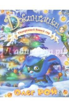 Электронная книга Украденный Новый год
