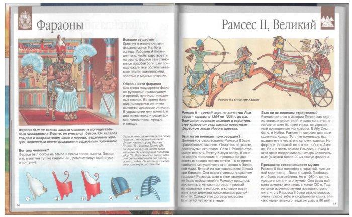 Иллюстрация 1 из 41 для Цивилизации Древнего Мира - Франсуаза Перруден | Лабиринт - книги. Источник: Лабиринт
