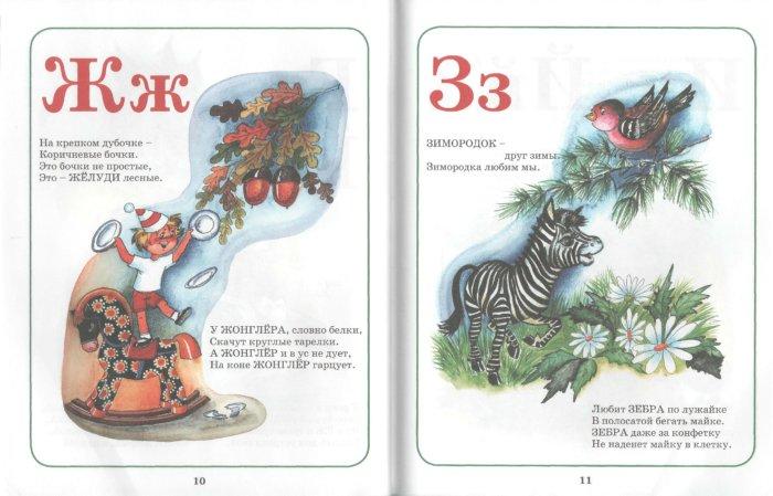 Иллюстрация 1 из 9 для Веселая азбука и счет - Владимир Степанов   Лабиринт - книги. Источник: Лабиринт