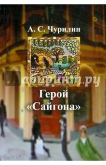 Герой Сайгона:роман-трилогия с приложением