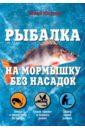 Юсупов Юрий Константинович Рыбалка на мормышку без насадок