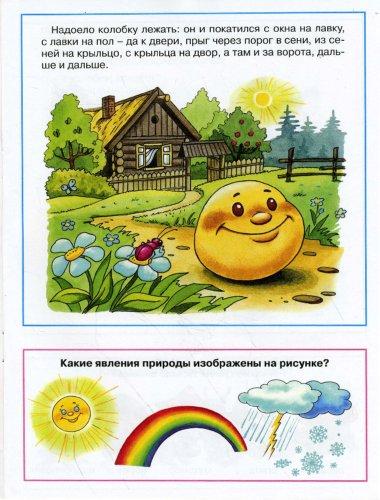 Иллюстрация 1 из 16 для Колобок/Умная сказка | Лабиринт - книги. Источник: Лабиринт