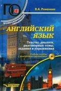 Английский язык. Тексты, диалоги, разговорные темы, задания и упражнения. Учебное пособие (+ CD)