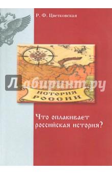 Что оплакивает российская история? история абдеритов