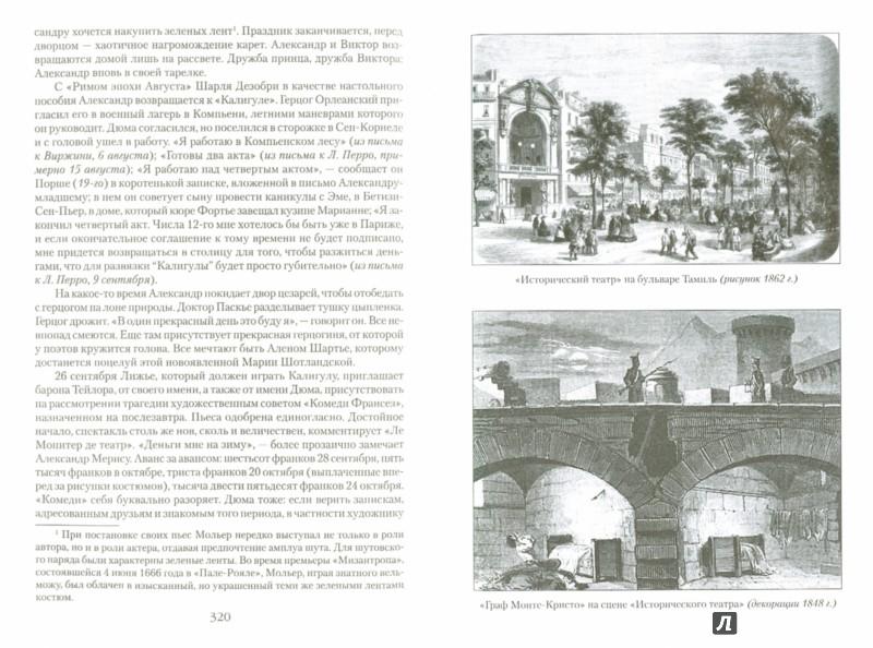 Иллюстрация 1 из 35 для Александр Дюма. Гений жизни - Клод Шопп | Лабиринт - книги. Источник: Лабиринт