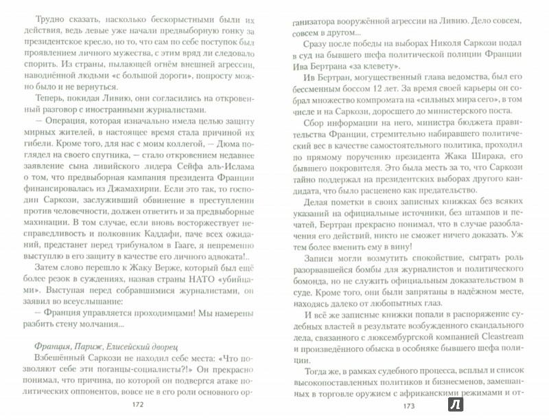 Иллюстрация 1 из 16 для Битва за Ориент - Олег Попенков | Лабиринт - книги. Источник: Лабиринт