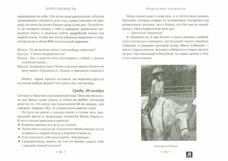 Иллюстрация 1 из 43 для Популярность. Дневник подростка-изгоя - Вейдженен ван | Лабиринт - книги. Источник: Лабиринт
