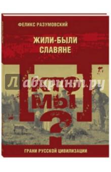 Кто мы? Жили-были славяне кто мы жили были славяне