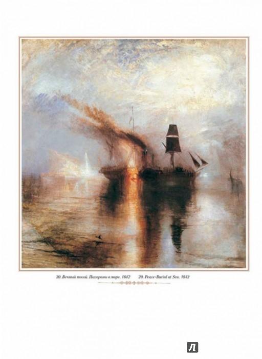 Иллюстрация 1 из 8 для Джозеф Мэллорд Уильям Тёрнер. Альбом | Лабиринт - книги. Источник: Лабиринт