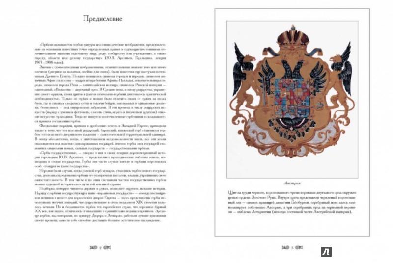 Иллюстрация 1 из 5 для Гербы государств Европы - А. Романовский | Лабиринт - книги. Источник: Лабиринт