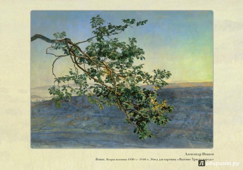 Иллюстрация 1 из 5 для Великие мастера. Александр Иванов | Лабиринт - книги. Источник: Лабиринт