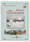 Великие мастера. Михаил Гермашев