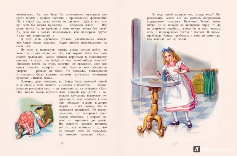 Иллюстрация 1 из 54 для Алиса в Стране Чудес - Льюис Кэрролл | Лабиринт - книги. Источник: Лабиринт