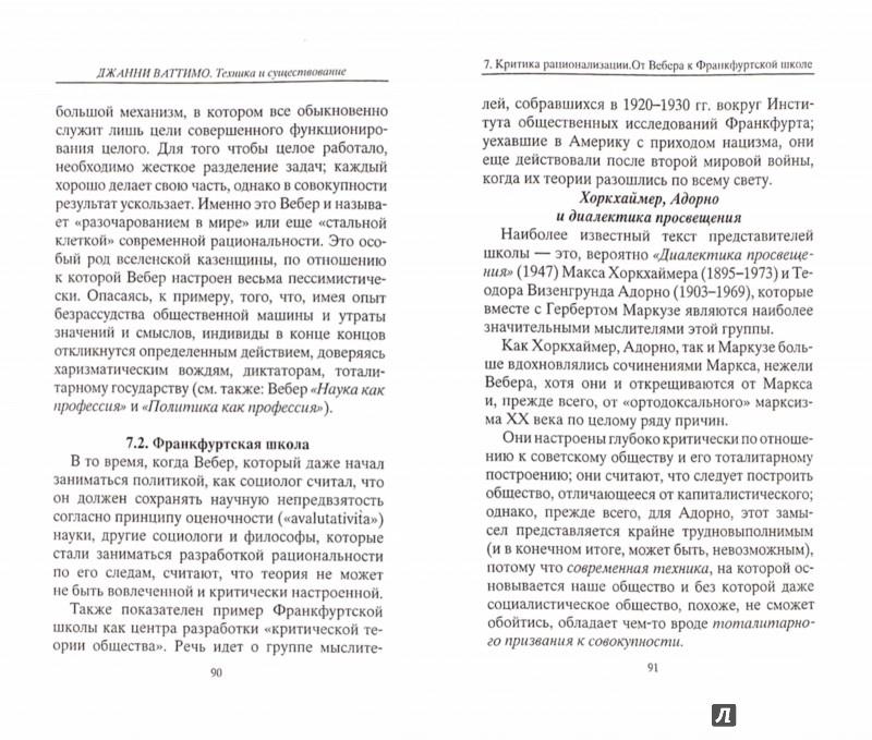 Иллюстрация 1 из 7 для Техника и существование - Джанни Ваттимо | Лабиринт - книги. Источник: Лабиринт