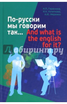 По-русски мы говорим так... And what is the English for it?