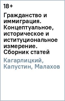 Гражданство и иммиграция. Концептуальное, историческое и иституциональное измерение. Сборник статей