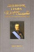 Дневник графа П.А.Валуева. 1861-1865 гг.