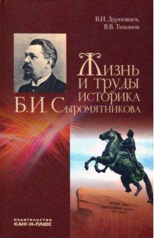 Жизнь и труды историка Б.И.Сыромятникова