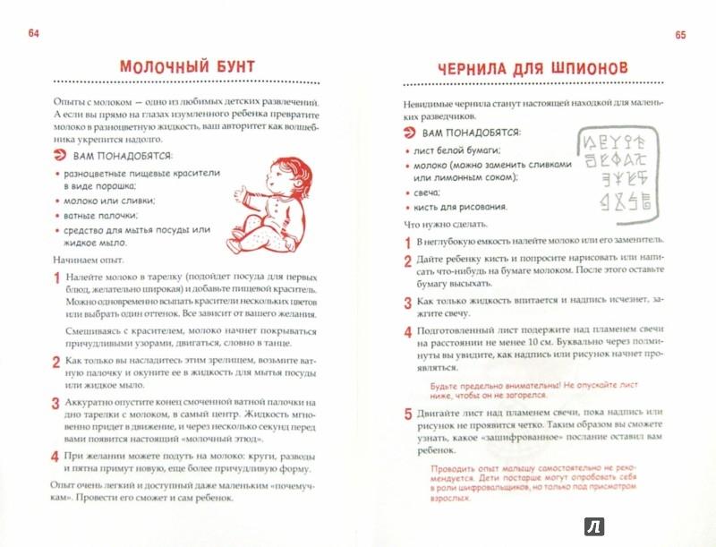 Иллюстрация 1 из 7 для Успеть сделать, пока ребенок не вырос. Приключения, игры, опыты - Корнилова, Ризо | Лабиринт - книги. Источник: Лабиринт
