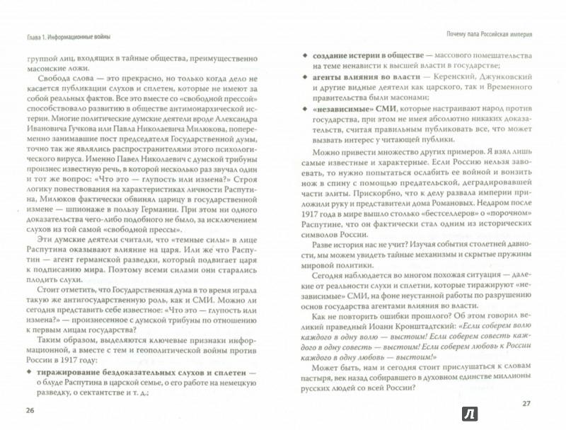 Иллюстрация 1 из 19 для Разруха в головах. Информационная война против России - Дмитрий Беляев | Лабиринт - книги. Источник: Лабиринт