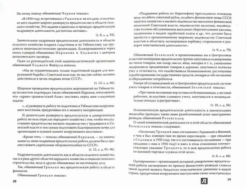 Иллюстрация 1 из 6 для Судебный отчет по делу антисоветского право-троцкистского блока | Лабиринт - книги. Источник: Лабиринт