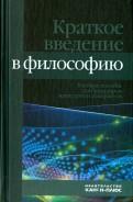 Краткое введение в философию. Учебное пособие
