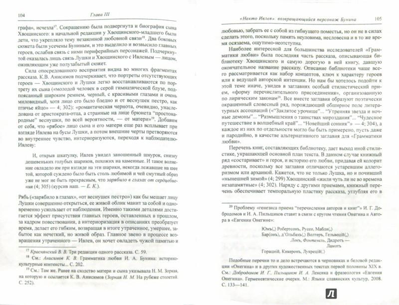Иллюстрация 1 из 7 для Поэзия Приморских Альп. Рассказы И. А. Бунина 1920-х годов - Елена Капинос | Лабиринт - книги. Источник: Лабиринт