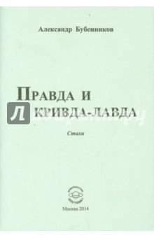 Бубенников Александр Николаевич » Правда и кривда-лавда